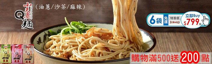 【小夫妻Q麵】油蔥香/椒麻辣/沙茶 乾拌麵任選6袋(24份)