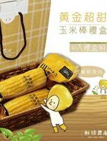 黃金超級甜玉米棒