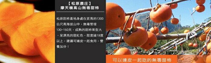 日本品種-摩天嶺高山甜柿 - 大顆 (4盒)