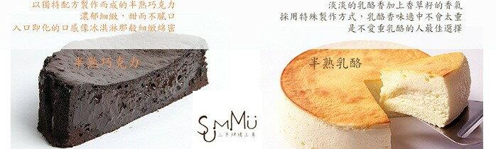 三木烘焙★半熟乳酪(香草/巧克力)