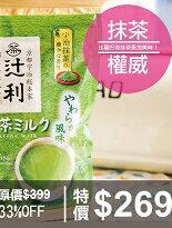 日本辻利片岡抹茶牛奶袋