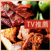 榛紀肉舖子★炭燒豬肉角(155g/包)+吮指豬肉乾(25片/包)雙饗免運組