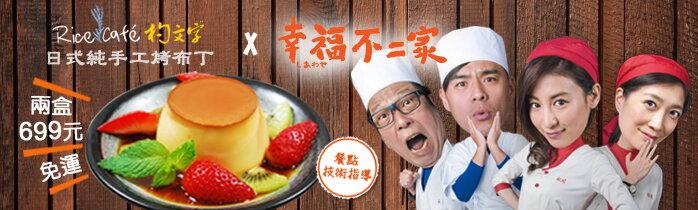 日式純手工烤布丁