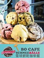 【BO雪球餅乾】純手工製作❤德國傳統甜點❤