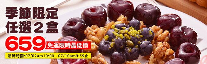 季節限定★櫻桃野莓塔