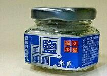 鹽歸正傳 頂級鹽花 30g-飲料,咖啡,茶葉,果汁,紅茶