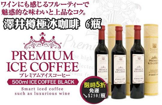 澤井 樽極冰咖啡-飲料,咖啡,茶葉,果汁,紅茶