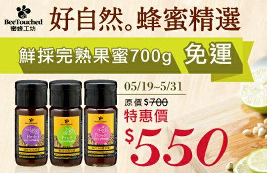 鮮採蜂蜜精選!$550限時優惠-飲料,咖啡,茶葉,果汁,紅茶