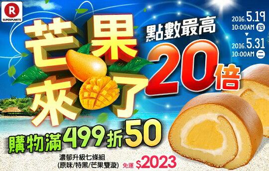 芒果季★點數最高20倍送-美食甜點,蛋糕甜點,伴手禮,團購美食,網購美食