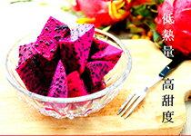 火龍果 保證甜度18度 5台斤-美食甜點,蛋糕甜點,伴手禮,團購美食,網購美食