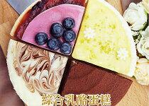 6吋MIX乳酪蛋糕★嚴選好食材-美食甜點,蛋糕甜點,伴手禮,團購美食,網購美食