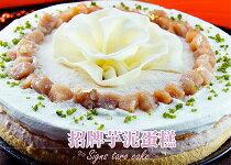 8吋招牌芋泥蛋糕 ★濃郁香醇-美食甜點,蛋糕甜點,伴手禮,團購美食,網購美食
