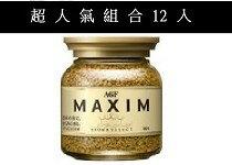 日本AGF MAXIM箴言咖啡-美食甜點,蛋糕甜點,伴手禮,團購美食,網購美食