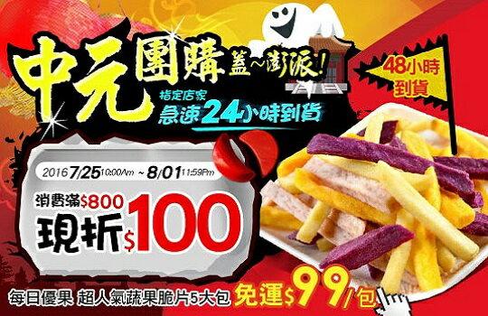 中元團購快速到貨 消費滿$800折$100-飲料,咖啡,茶葉,果汁,紅茶
