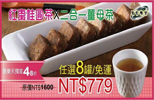 【黑金傳奇】樂天獨家限定商品48折-飲料,咖啡,茶葉,果汁,紅茶