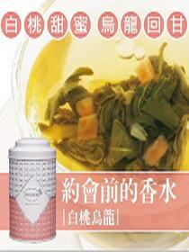 白桃烏龍茶│約會前的香水/三角-飲料,咖啡,茶葉,果汁,紅茶