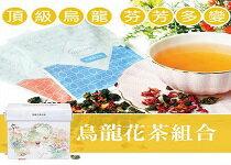烏龍花茶組合/三角茶包/盒裝花-飲料,咖啡,茶葉,果汁,紅茶