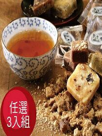 經典熱銷商品任選3入組優惠體驗-飲料,咖啡,茶葉,果汁,紅茶