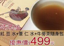 茶品組(紅豆水 + 薏仁水 +-飲料,咖啡,茶葉,果汁,紅茶
