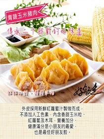 【好餃色】☆青蔬玉米豬肉水餃☆-美食甜點,蛋糕甜點,伴手禮,團購美食,網購美食