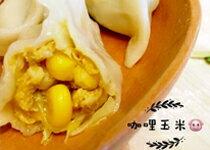 咖哩玉米豬肉水餃-美食甜點,蛋糕甜點,伴手禮,團購美食,網購美食