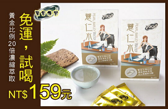 薏仁水試吃限量優惠-飲料,咖啡,茶葉,果汁,紅茶