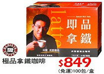 即品拿鐵咖啡21gx100入-飲料,咖啡,茶葉,果汁,紅茶