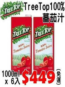 樹頂100%純蕃茄汁-飲料,咖啡,茶葉,果汁,紅茶