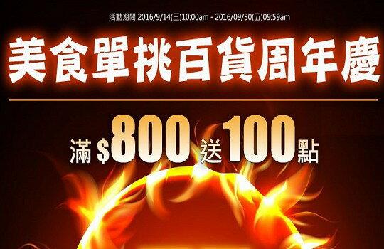 美食滿800元加贈100點-飲料,咖啡,茶葉,果汁,紅茶