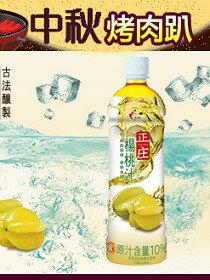 【光泉】楊桃汁585ml-飲料,咖啡,茶葉,果汁,紅茶