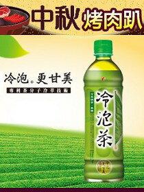 《光泉冷泡茶》冷萃綠茶(無糖)-飲料,咖啡,茶葉,果汁,紅茶