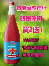 【食在養生】100%蔓越莓汁-飲料,咖啡,茶葉,果汁,紅茶