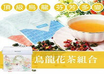 烏龍花茶組合/三角茶包-飲料,咖啡,茶葉,果汁,紅茶