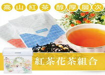 紅茶花茶組合(4種口味各2包)-飲料,咖啡,茶葉,果汁,紅茶