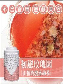 山楂玫瑰洛神茶(無咖啡因)-飲料,咖啡,茶葉,果汁,紅茶