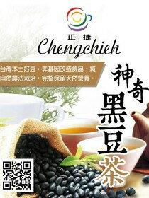 黑豆茶(15gx10入)-飲料,咖啡,茶葉,果汁,紅茶