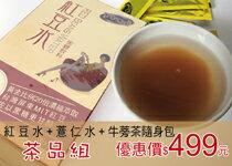 茶品組-飲料,咖啡,茶葉,果汁,紅茶