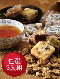 經典熱銷商品任選3入組-飲料,咖啡,茶葉,果汁,紅茶
