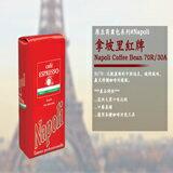 Napoli紅牌意式咖啡豆-飲料,咖啡,茶葉,果汁,紅茶