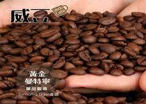 【威豆精品咖啡】黃金曼特寧-女裝,內衣,睡衣,女鞋,洋裝