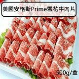 雪花牛肉片(500g/盒)-女裝,內衣,睡衣,女鞋,洋裝