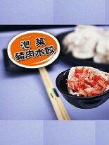 韭黃韭肉水餃-美食甜點,蛋糕甜點,伴手禮,團購美食,網購美食