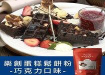 巧克力蛋糕DIY鬆餅粉1KG-美食甜點,蛋糕甜點,伴手禮,團購美食,網購美食