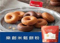 嚴選台灣米榖鬆餅粉1KG-美食甜點,蛋糕甜點,伴手禮,團購美食,網購美食