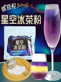 蝶豆花奇亞籽星空冰茶-美食甜點,蛋糕甜點,伴手禮,團購美食,網購美食