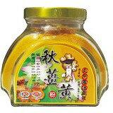 秋薑黃粉120g/罐-美食甜點,蛋糕甜點,伴手禮,團購美食,網購美食