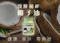 無汙染農場冷壓初榨高品質椰子油-美食甜點,蛋糕甜點,伴手禮,團購美食,網購美食