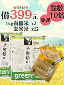 銀川有機好米在這!市場最低價-美食甜點,蛋糕甜點,伴手禮,團購美食,網購美食