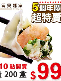吳媽水餃每盒99元-美食甜點,蛋糕甜點,伴手禮,團購美食,網購美食