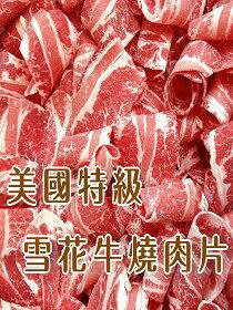 特級雪花牛燒烤片 (1公斤)-女裝,內衣,睡衣,女鞋,洋裝